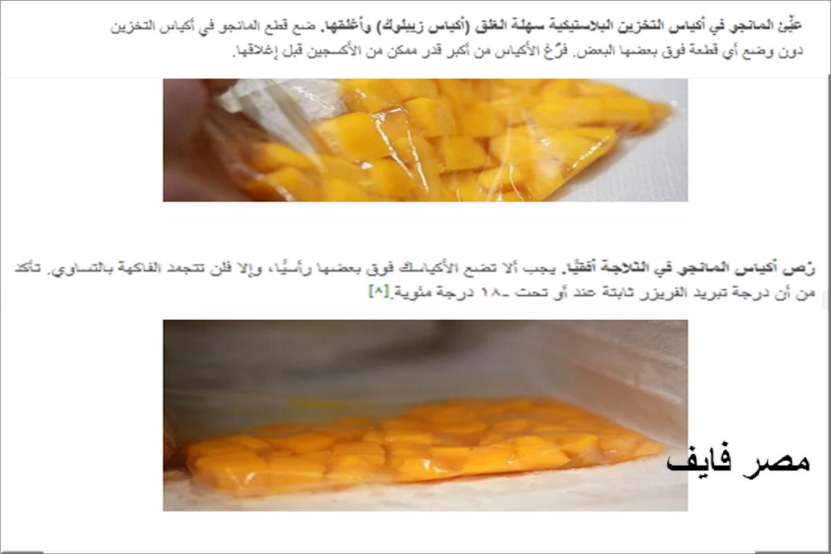 Wie man Mango 6 Monate lagert