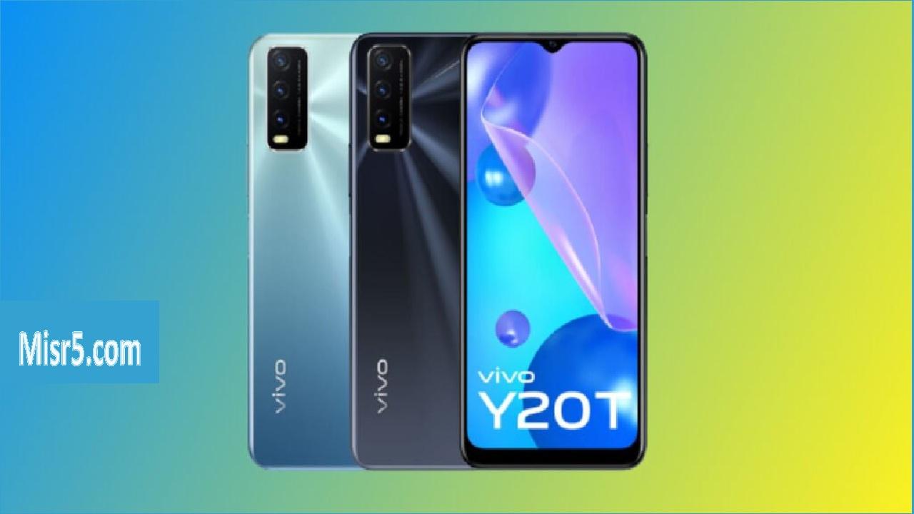 هاتف Vivo Y20T مواصفاته وسعره وكافة التفاصيل حوله إليكم الآن