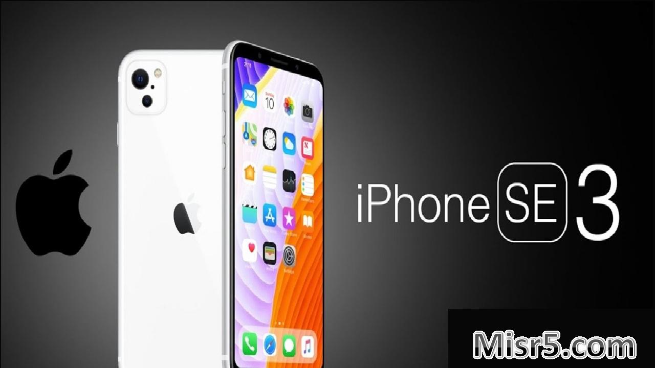 هاتف iPhone SE 3 5g مواصفاته وسعره وكل التفاصيل حوله إليكم