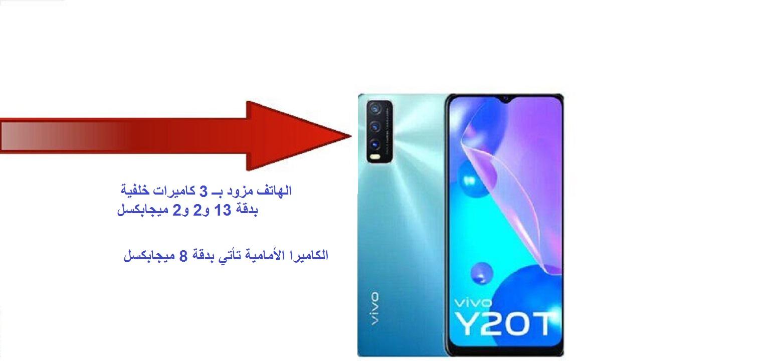 مواصفات و سعر Vivo Y20T في مصر والسعودية 1