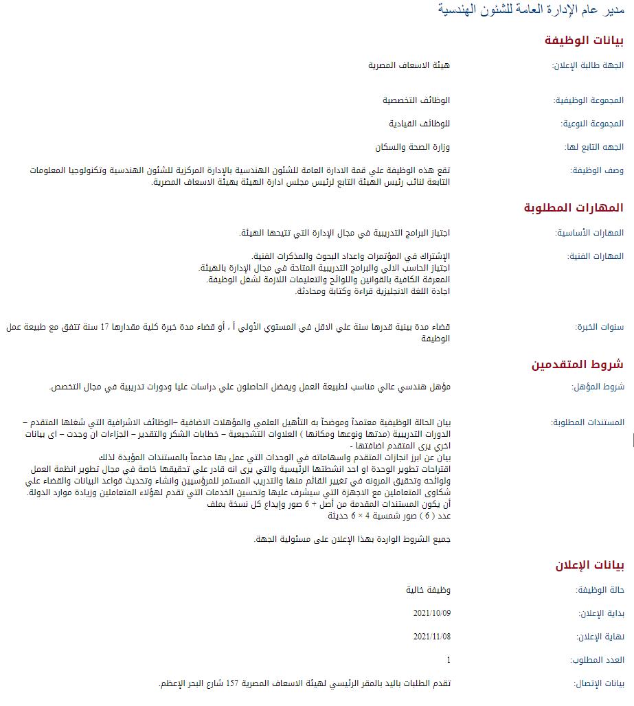 وظائف الحكومة المصرية لشهر أكتوبر 2021 وظائف بوابة الحكومة المصرية 5
