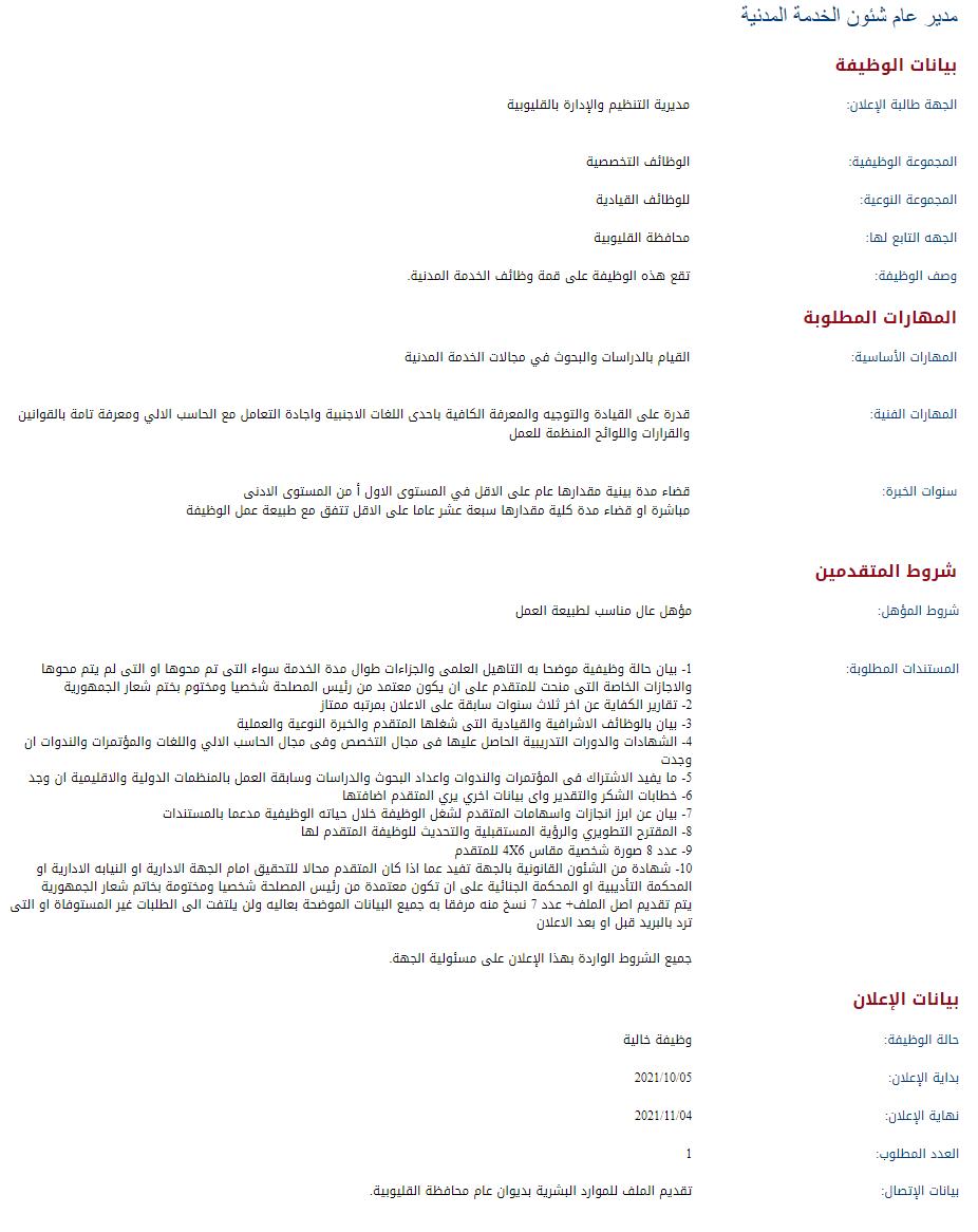 وظائف الحكومة المصرية لشهر أكتوبر 2021 وظائف بوابة الحكومة المصرية 3