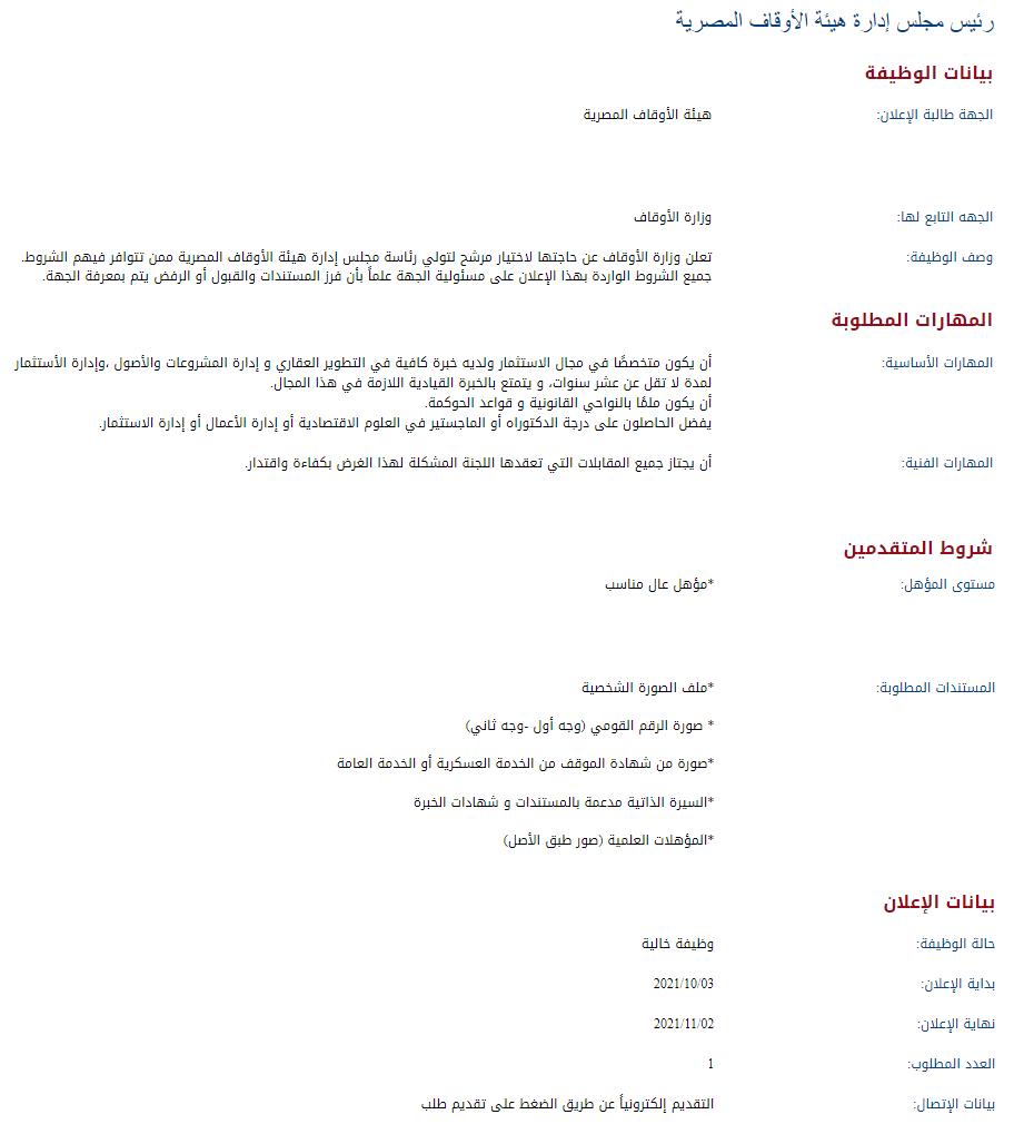 وظائف الحكومة المصرية لشهر أكتوبر 2021 وظائف بوابة الحكومة المصرية 4