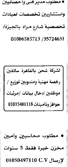وظائف الأهرام الجمعة 15/10/2021.. جريدة الاهرام المصرية وظائف خالية 1