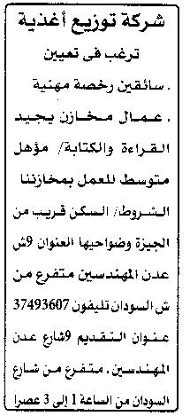وظائف الأهرام الجمعة 22/10/2021.. جريدة الاهرام المصرية وظائف خالية 11