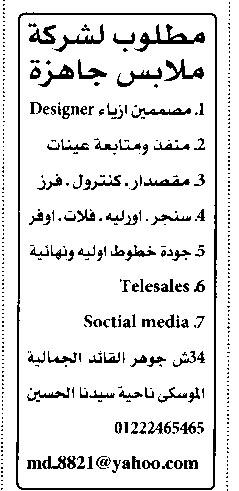 وظائف الأهرام الجمعة 15/10/2021.. جريدة الاهرام المصرية وظائف خالية 18