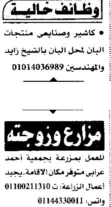 وظائف الأهرام الجمعة 15/10/2021.. جريدة الاهرام المصرية وظائف خالية 19