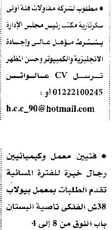 وظائف الأهرام الجمعة 22/10/2021.. جريدة الاهرام المصرية وظائف خالية 12