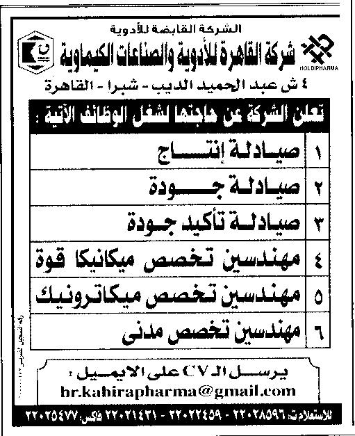 وظائف الأهرام الجمعة 15/10/2021.. جريدة الاهرام المصرية وظائف خالية 20