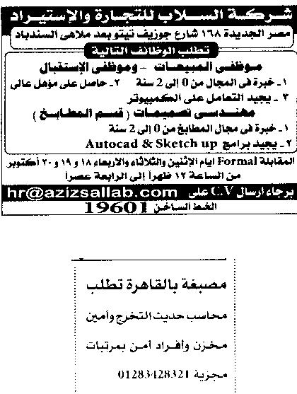 وظائف الأهرام الجمعة 15/10/2021.. جريدة الاهرام المصرية وظائف خالية 21
