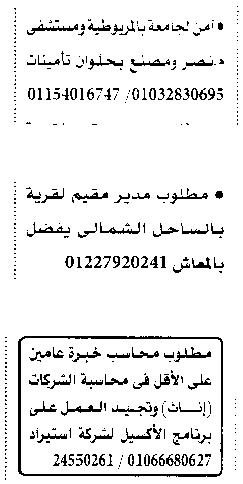 وظائف الأهرام الجمعة 22/10/2021.. جريدة الاهرام المصرية وظائف خالية 13