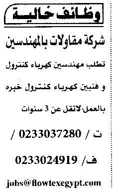 وظائف الأهرام الجمعة 15/10/2021.. جريدة الاهرام المصرية وظائف خالية 22