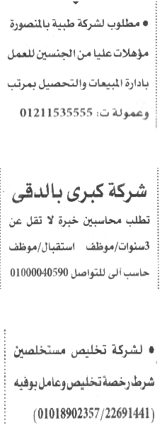 وظائف الأهرام الجمعة 15/10/2021.. جريدة الاهرام المصرية وظائف خالية 23