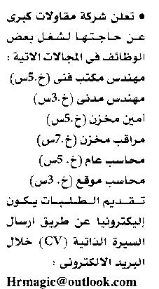 وظائف الأهرام الجمعة 22/10/2021.. جريدة الاهرام المصرية وظائف خالية 14