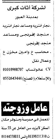 وظائف الأهرام الجمعة 22/10/2021.. جريدة الاهرام المصرية وظائف خالية 18