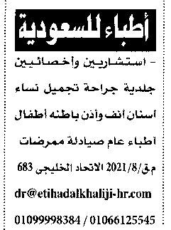 وظائف الأهرام الجمعة 15/10/2021.. جريدة الاهرام المصرية وظائف خالية 2