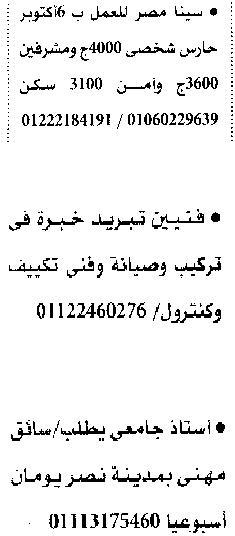 وظائف الأهرام الجمعة 22/10/2021.. جريدة الاهرام المصرية وظائف خالية 3