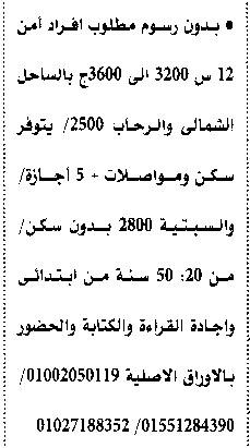 وظائف الأهرام الجمعة 15/10/2021.. جريدة الاهرام المصرية وظائف خالية 4