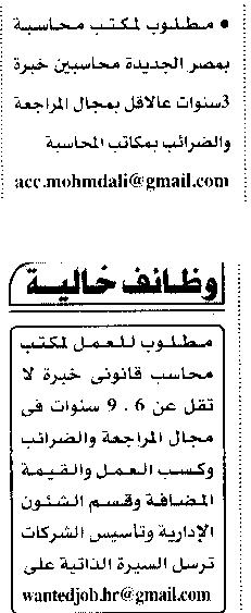 وظائف الأهرام الجمعة 22/10/2021.. جريدة الاهرام المصرية وظائف خالية 4