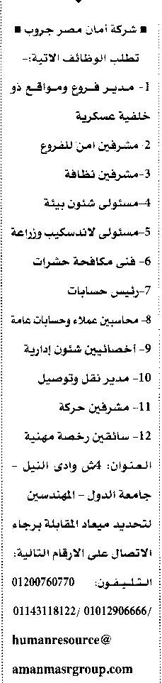 وظائف الأهرام الجمعة 15/10/2021.. جريدة الاهرام المصرية وظائف خالية 6