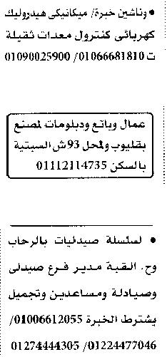 وظائف الأهرام الجمعة 22/10/2021.. جريدة الاهرام المصرية وظائف خالية 5
