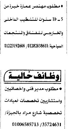 وظائف الأهرام الجمعة 15/10/2021.. جريدة الاهرام المصرية وظائف خالية 7