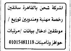 وظائف الأهرام الجمعة 15/10/2021.. جريدة الاهرام المصرية وظائف خالية 8