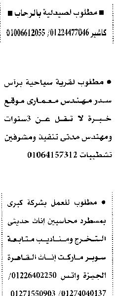 وظائف الأهرام الجمعة 22/10/2021.. جريدة الاهرام المصرية وظائف خالية 6