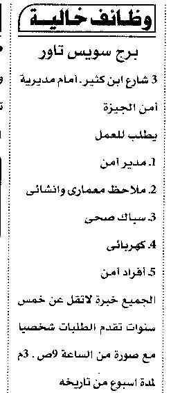 وظائف الأهرام الجمعة 15/10/2021.. جريدة الاهرام المصرية وظائف خالية 10