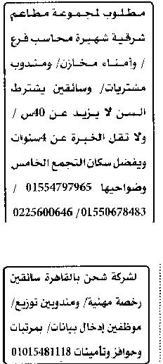 وظائف الأهرام الجمعة 22/10/2021.. جريدة الاهرام المصرية وظائف خالية 7