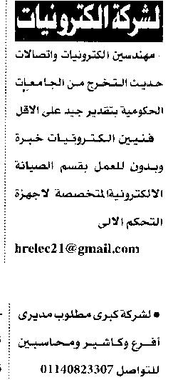 وظائف الأهرام الجمعة 15/10/2021.. جريدة الاهرام المصرية وظائف خالية 11