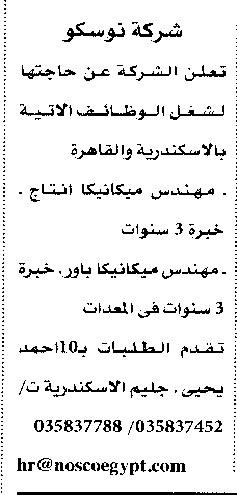 وظائف الأهرام الجمعة 15/10/2021.. جريدة الاهرام المصرية وظائف خالية 12