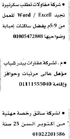 وظائف الأهرام الجمعة 22/10/2021.. جريدة الاهرام المصرية وظائف خالية 8