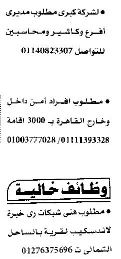 وظائف الأهرام الجمعة 15/10/2021.. جريدة الاهرام المصرية وظائف خالية 13