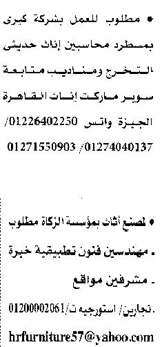 وظائف الأهرام الجمعة 22/10/2021.. جريدة الاهرام المصرية وظائف خالية 9