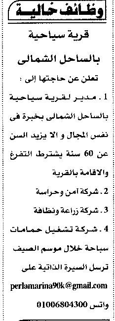 وظائف الأهرام الجمعة 15/10/2021.. جريدة الاهرام المصرية وظائف خالية 14