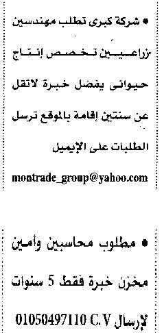 وظائف الأهرام الجمعة 15/10/2021.. جريدة الاهرام المصرية وظائف خالية 15