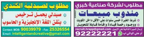 وظائف الوسيط الكويت 15/10/2021 3