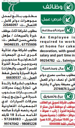 وظائف الوسيط الكويت 15/10/2021 5