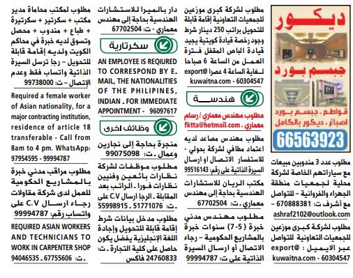 وظائف الوسيط الكويت 15/10/2021 6