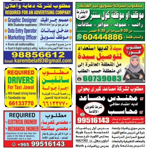 وظائف الوسيط الكويت 15/10/2021 7