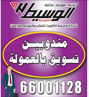 وظائف الوسيط الكويت 15/10/2021 8