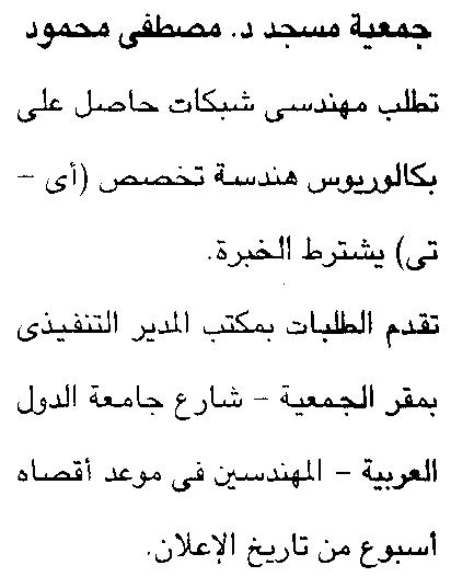 وظائف جمعية مسجد مصطفى محمود