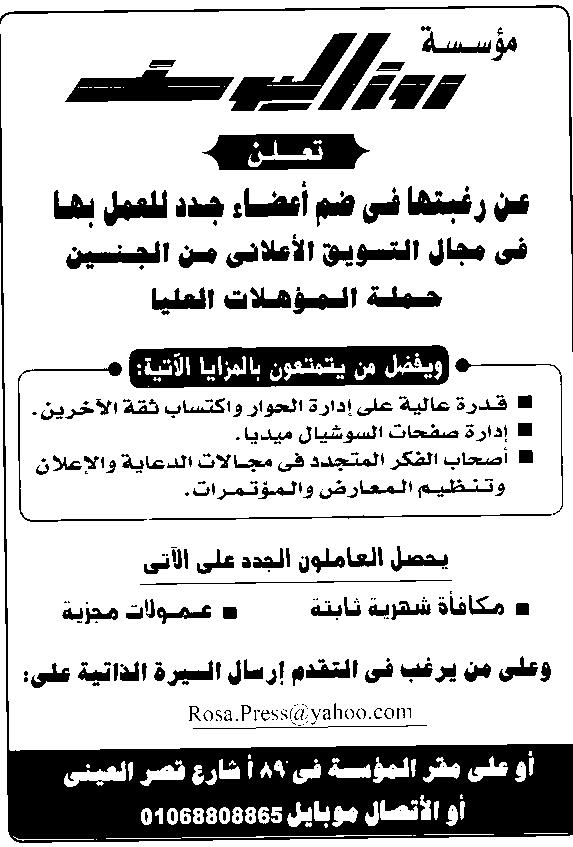 فرص عمل في مصر 2021 3