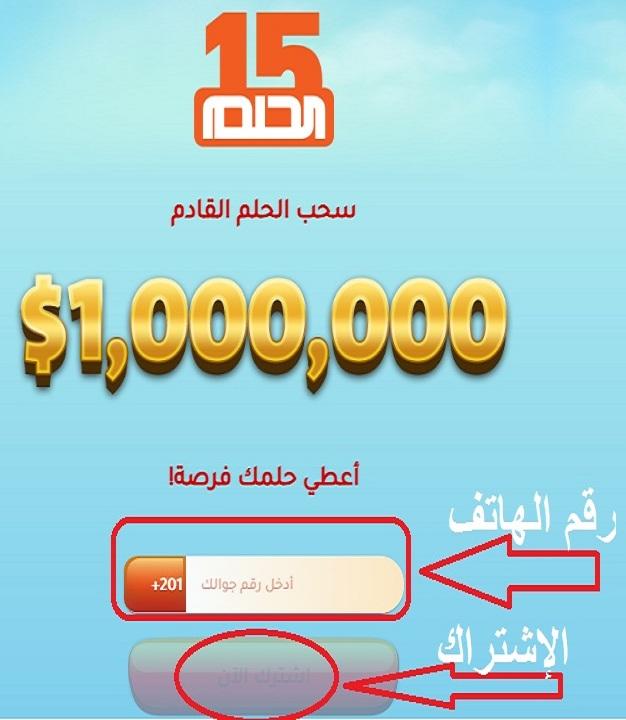 كن مليونيراً في لحظة.. مسابقة الحلم تعلن السحب على 250 ألف دولار ورسالة قد تقلب حياتك للأفضل 2
