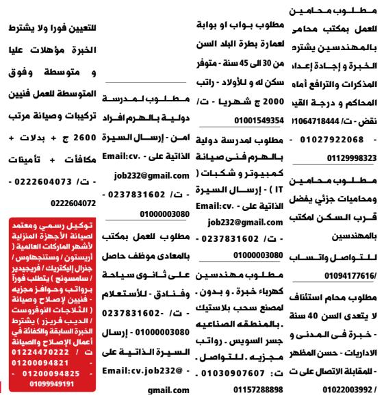 إعلانات وظائف جريدة الوسيط اليوم الاثنين 11/10/2021 10