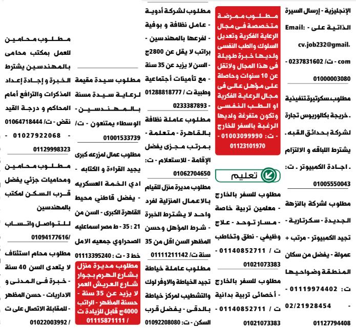 إعلانات وظائف جريدة الوسيط اليوم الاثنين 11/10/2021 9