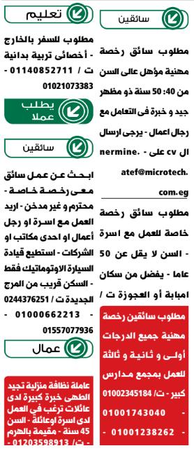 إعلانات وظائف جريدة الوسيط اليوم الاثنين 11/10/2021 8