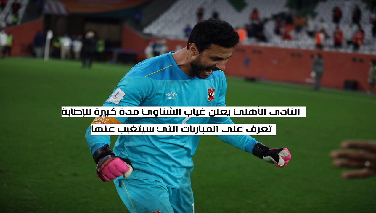 غياب محمد الشناوي لمدة لا تقل عن 7 مباريات..تعرف على المباريات التي لن يشارك بها