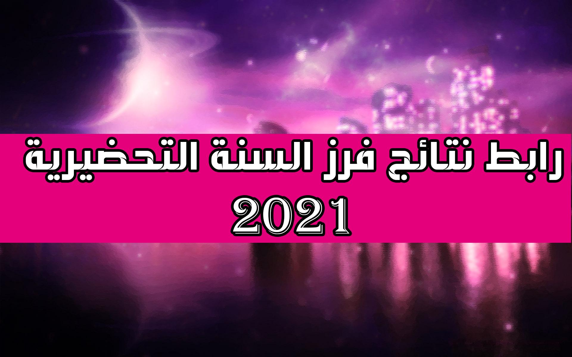 رابط نتائج فرز السنة التحضيرية 2021 للكليات الطبية في سوريا والاستعلام عنها عبر موقع وزارة التعليم العالي